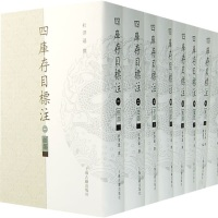 四库存目标注(套装共8册)(附索引)