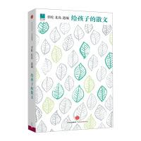 【中信出版社】给孩子的散文