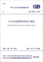 火灾自动报警系统设计规范GB50116-2013