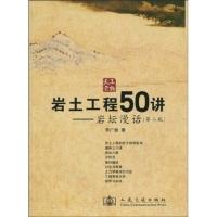 岩土工程50讲:岩坛漫话(第2版)(附光盘1张)