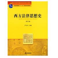 西方法律思想史(第二版)严存生主编法律出版社751180228