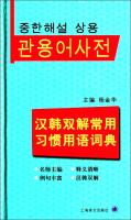 汉韩双解常用习惯用语词典