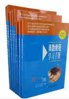 奥数教程学习手册能力测试/高中全套9本套装(高一高二高三共9本)第六版