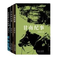 定西孤儿院纪事&夹边沟记事&甘南纪事(共3册)