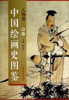 中国绘画史图鉴:人物卷(卷六)