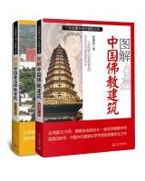 图解中国佛教建筑大全集(套装共2册)