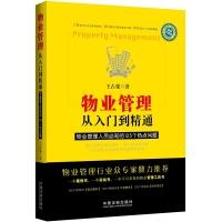 物业管理:从入门到精通·物业管理人员必知的125个热点问题(最新升级版)