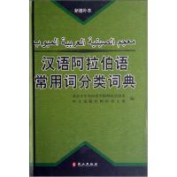 汉语阿拉伯语常用词分类词典(新增补本)