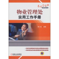 物业管理处实用工作手册