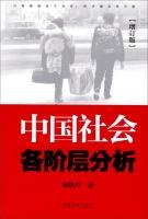 中国社会各阶层分析(增订版)