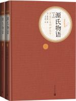 名著名译丛书源氏物语