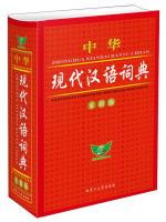 中华现代汉语词典(全新版)