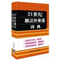 正版包邮外研社21世纪韩汉外来语词典韩语词典韩语字典韩语自学入门教材辅导工具书