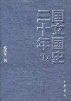 国文国史三十年(1)