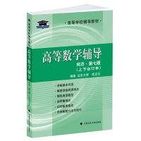 北大燕园高等数学辅导同济第七版上下册合订本李正元高数同济7版