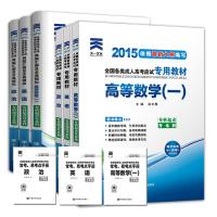 2015成人高考专升本考试教材真题政治英语高等数学(一)全6册