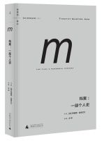 理想国译丛013档案:一部个人史
