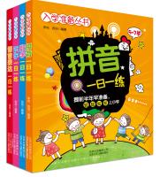 入学准备一日一练丛书基础系列(套装共4册)
