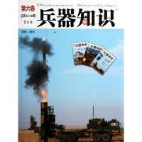 兵器知识(第6卷总第353-355期合订本)瞿雁冰正版书籍