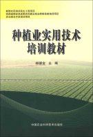 种植业实用技术培训教材
