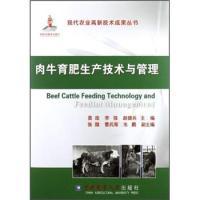 肉牛育肥生产技术与管理