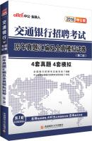 中公版·2016交通银行招聘考试:历年真题汇编及全真模拟预测试卷(第2版)