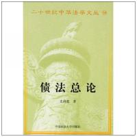 债法总论史尚宽中国政法大学出版社756201945