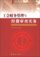 """""""社会转型期工会建设与创新管理实务""""系列丛书:工会财务管理与经费审查实务"""