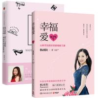 完美关系的秘密+幸福爱:从新手到高手的爱情修习课(共2册)