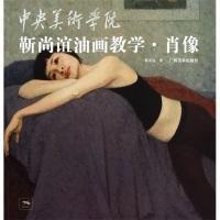 中央美术学院靳尚谊油画教学:肖像
