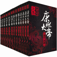 二月河文集(套装共13卷)