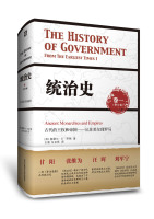 统治史(卷一):古代的王权和帝国——从苏美尔到罗马