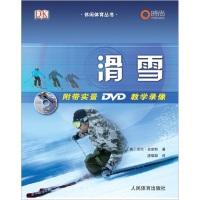 滑雪(附带实景教学录像DVD光盘1张)