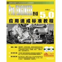 Pro/ENGINEER野火版5.0应用速成标准教程(含光盘)柯易达正版书籍