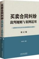 买卖合同纠纷裁判规则与案例适用(增订版)