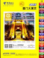 全新正版2015厦门黄页2015厦门大黄页电话号簿中国电信发行