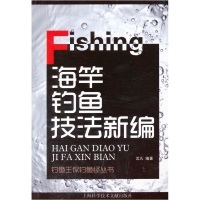 海竿钓鱼技法新编