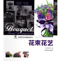 花束花艺/实用花艺名师课堂系列花艺在线正版书籍