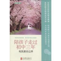 陪孩子走过初中三年构筑爱的边界刘称莲家庭与育儿书籍