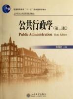 公共行政学(第三版)张国庆主编北京大学出版社