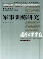 《国防大学学报》论文精选丛书:军事训练研究