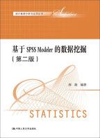 基于SPSSModeler的数据挖掘(第二版)(统计数据分析与应用丛书)