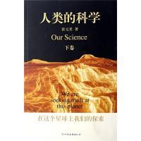人类的科学