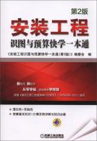 安装工程识图与预算快学一本通(第2版)