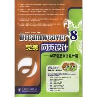 Dreamweaver8完美网页设计:ASP动态网页设计篇