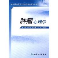 临床心理咨询和心理治疗手册·肿瘤心理学