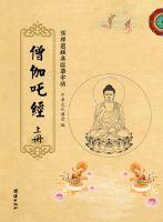 儒释道经典临摹字帖:僧伽吒经(套装全3册)