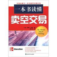 美国麦格劳-希尔股票经典系列:一本书读懂卖空交易
