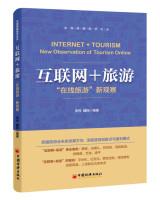 互联网+旅游:在线旅游新观察