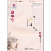 庞中华经典宋词欣赏:楷书(修订版)